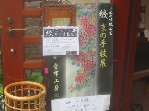 ギャラリー木癒庵(中村橋)