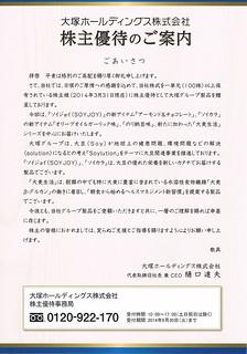 大塚製薬 株主優待 2014