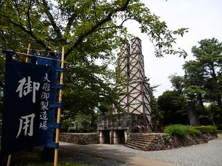 Image of Nirayama Reverberatory Furnaces. japan shizuoka izu historicsite nirayama nationalhistoricsite shizuokaprefecture izunokuni izunokunicity izunavitwitter worldheritagedomesticrecommendationasset izuphoto