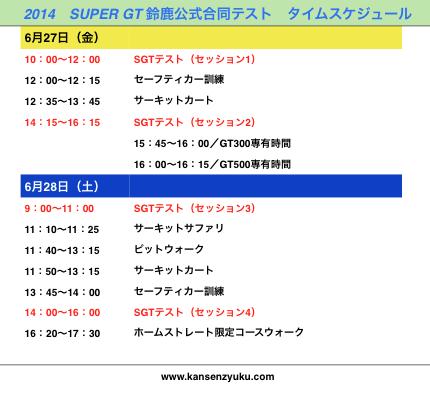 2014SGT鈴鹿合同テスト タイムスケジュール
