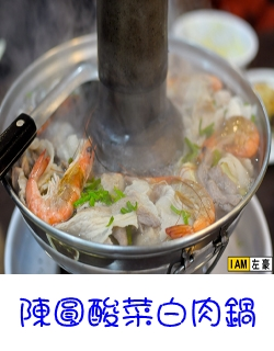 陈圆酸菜白肉锅