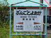 Bungo Toyooka Station platform sign