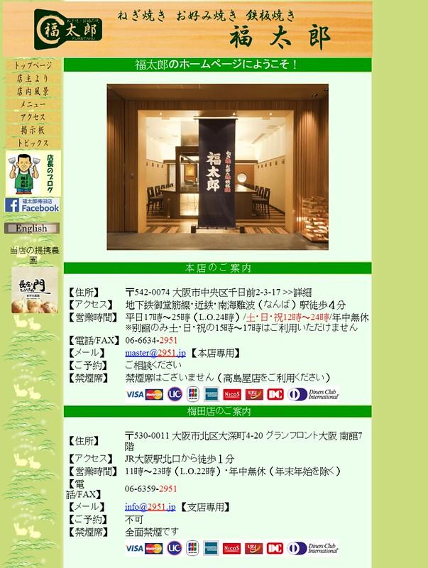 大阪ミナミのねぎ焼きお好み焼き店 -- 福太郎