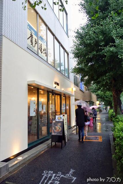 10日本東京原宿車站AFURI阿夫利拉麵