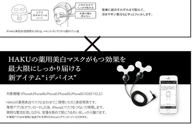 HAKU マスク × iPhone専用 iデバイス/資生堂 - Mozilla Firefox 02.09.2014 132702