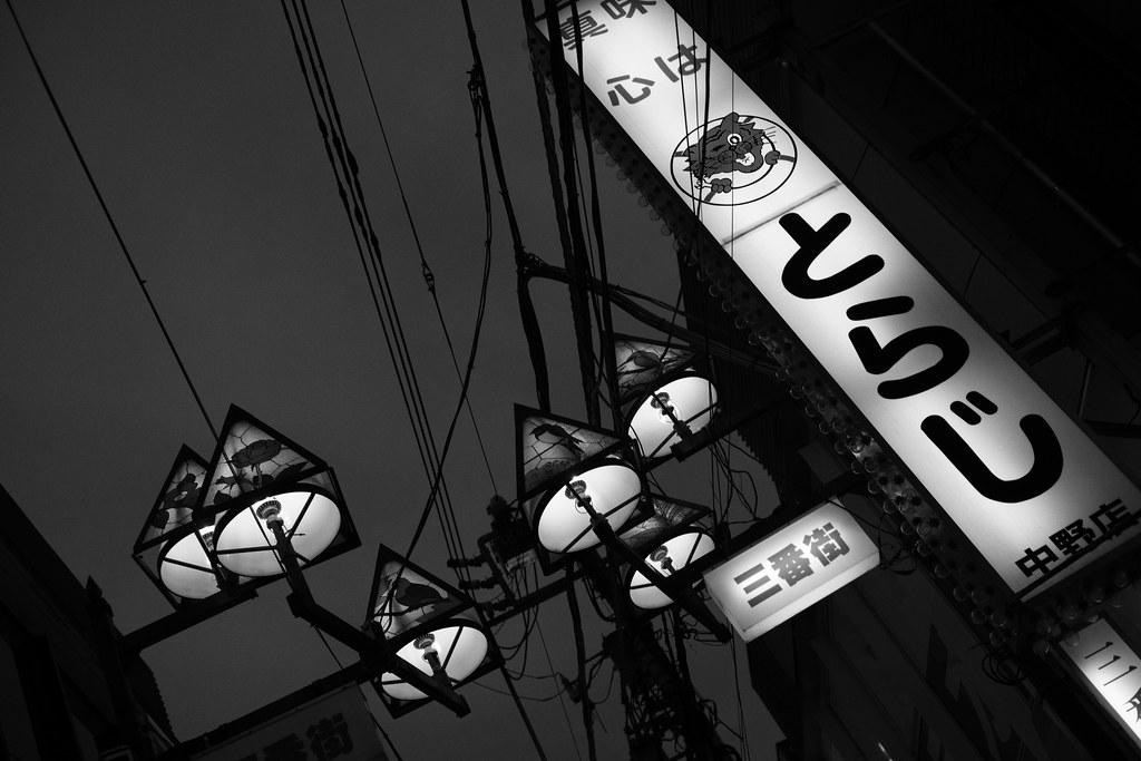 Quattro Shots Nakano Night