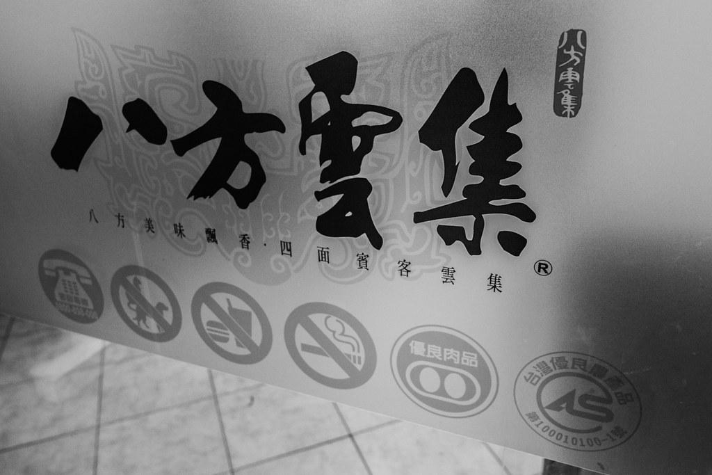 八方雲集水餃鍋貼專賣店