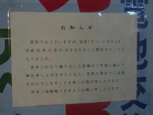 アベ・メガネ(桜台)
