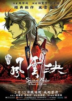 Xem phim Storm Rider Clash of the Evils (2008) - Phong Vân Quyết | Feng Yun Jue (2008) Vietsub