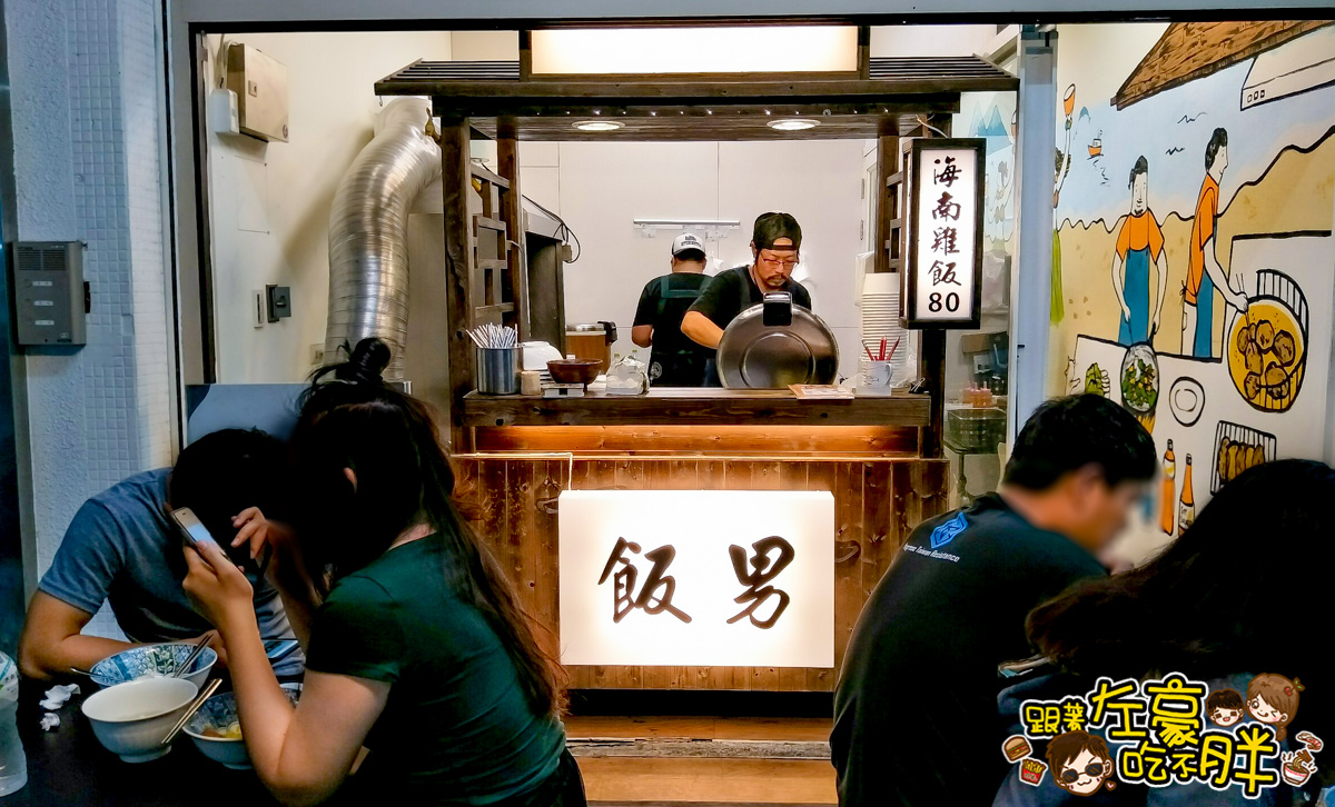 飯男(海南雞飯)-20