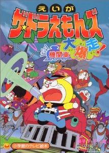 The Doraemons: Doki Doki Wildcat Engine - Doraemon Short Films 2000 Chuyến Tàu Lửa Tốc Hành