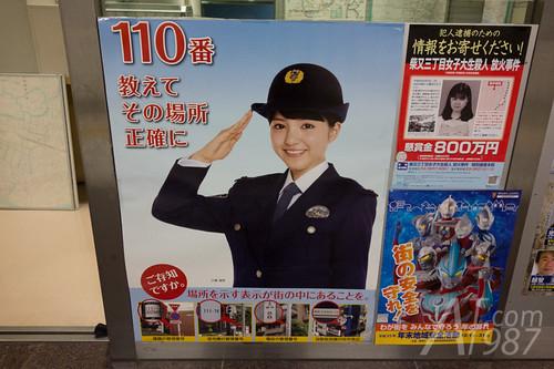 Tokyo Station - Police Station