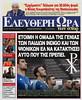 eleftheriora_sport1