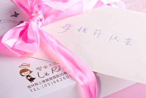 慶祝母親節-樂米工坊米蛋糕2