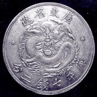 1895 Schuler Sample coin for China National Mint