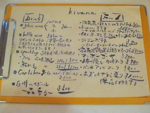 KIVANA('桜台)