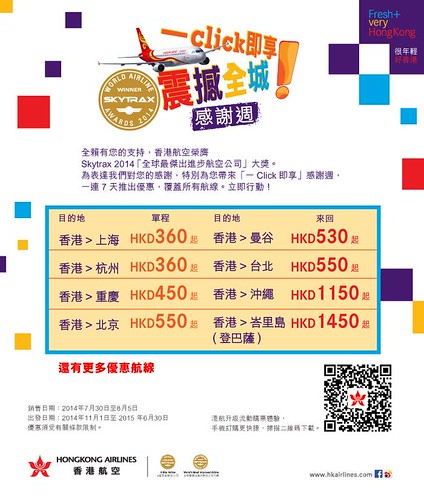 hong kong airlines sale