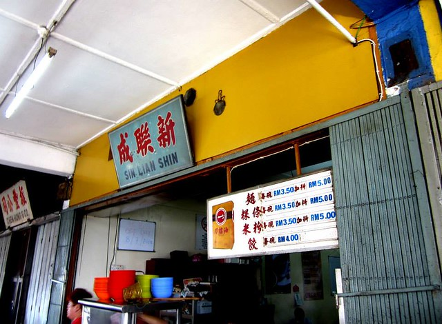 Sin Lian Shin, Green Road, Kuching