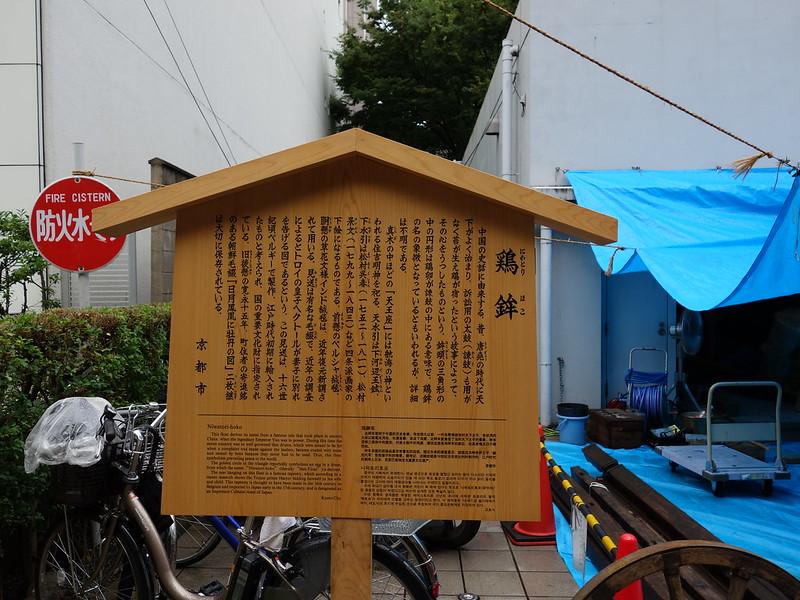 鶏鉾保存会