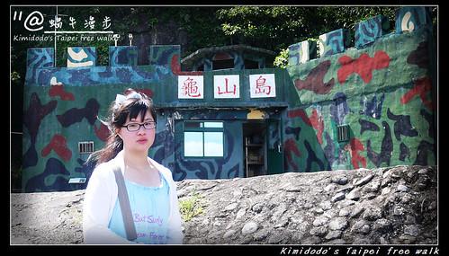 登上龜山島 (18)