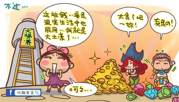 超神聯盟水瓶女王10