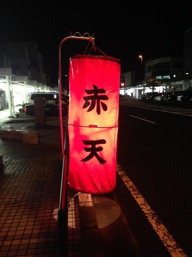 akaten-lantern