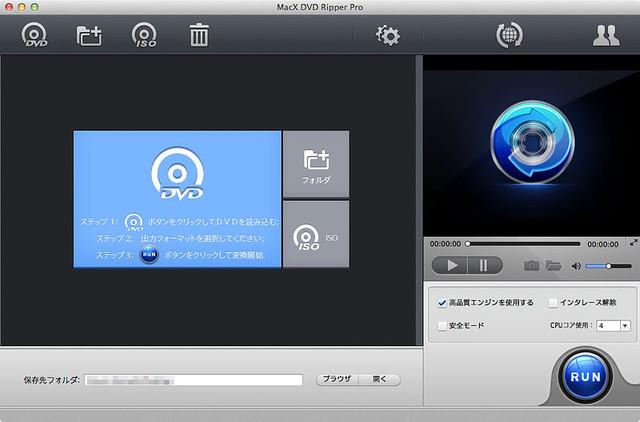 MacX DVD Ripper Proのメイン画面