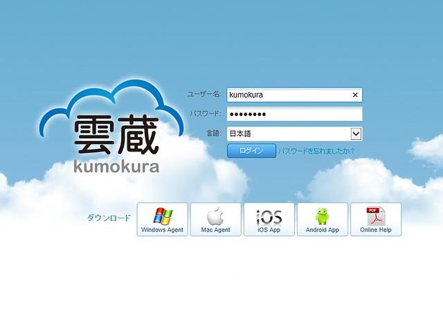 雲蔵(kumokura)