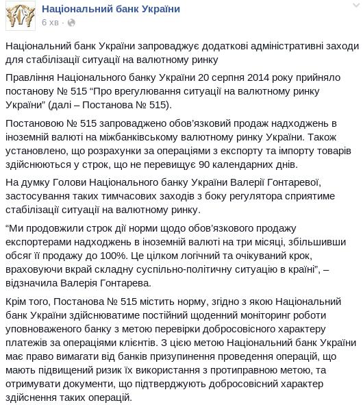 Національний банк України запроваджує додаткові...   Національний банк України