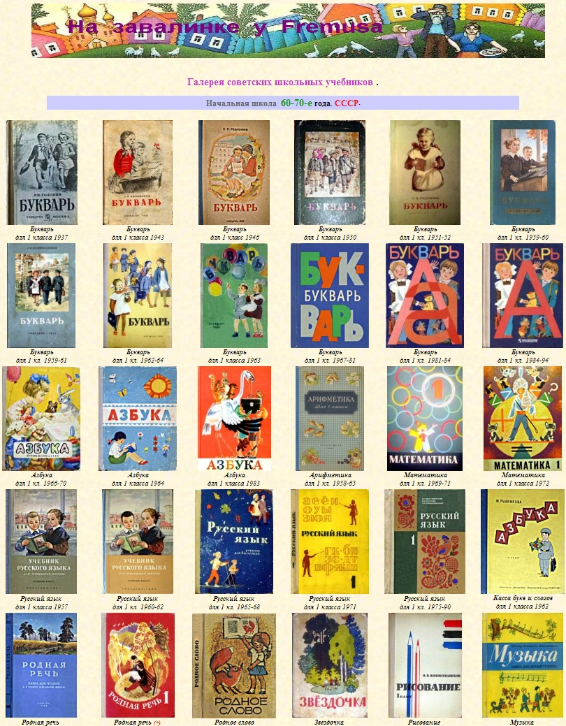 Учебники Для Школы Украина