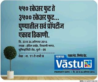 Sakal Vastu 002 (22-8-2014)