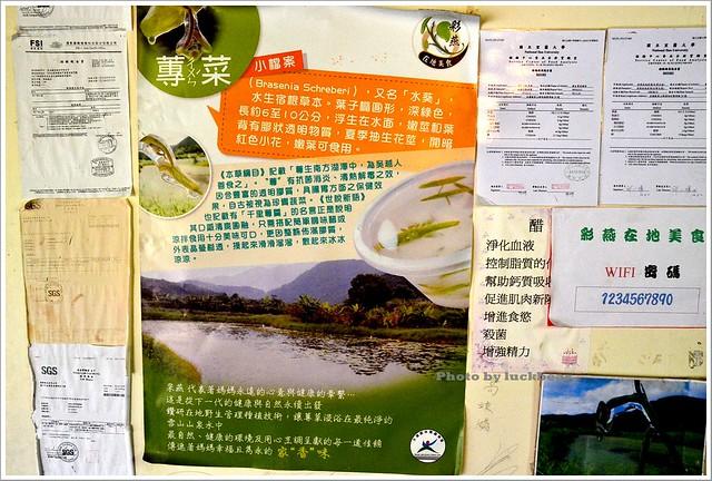雙連埤彩燕在地美食005-DSC_9947