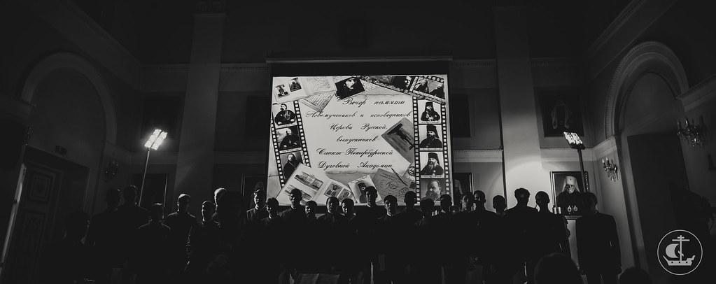 12 Марта, Вечер памяти новомучеников и исповедников российских, выпускников СПбДА / 12 March, The evening of the memory of the Holy New Martyrs and Confessors of Russia, graduates of the SPTA.