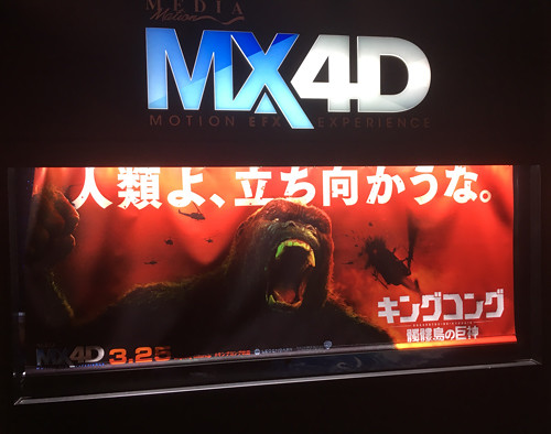 日曜の巡回 MX4Dの「キングコング:髑髏島の巨神」はたーのしー! などなど