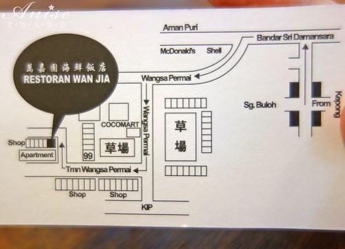 1馬來西亞萬嘉園海鮮飯店_003.jpg