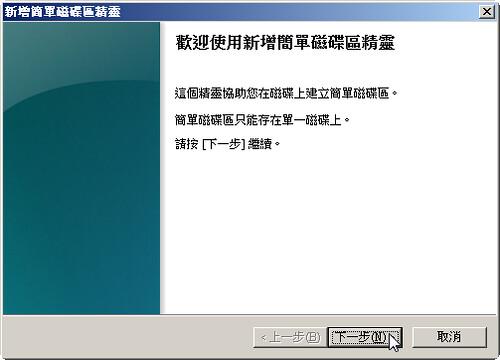 新硬碟初始化_Step05