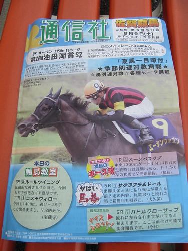 佐賀競馬場の通信社
