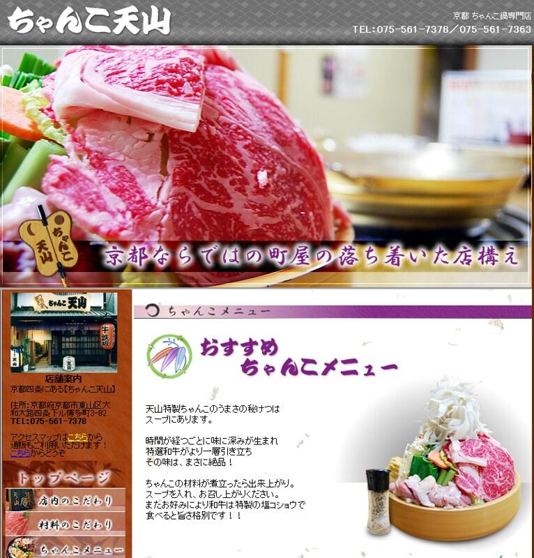 京都四条でちゃんこを食べるなら、ちゃんこ天山、町屋造りの落ち着いた店内で極上のちゃんこ鍋を ちゃんこメニュー