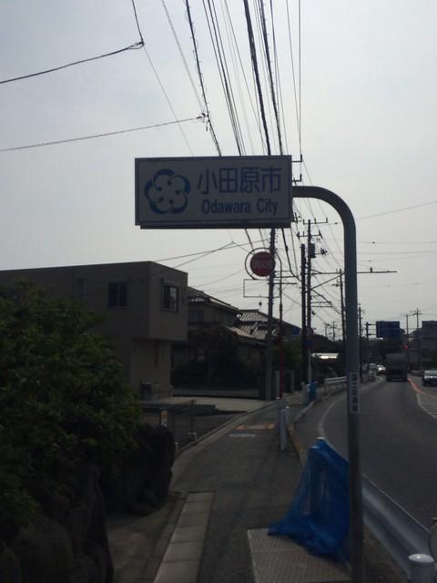 Photo:「ホントに歩く東海道」でホントに歩く東海道ウォーク 大磯〜二宮(国府津) - 57 By cyberwonk