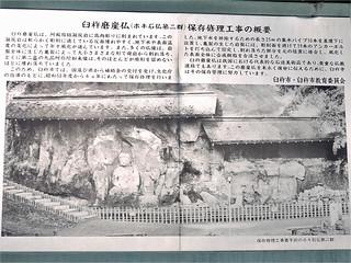 臼杵石仏 ホキ石仏第二群 保存修理工事の概要