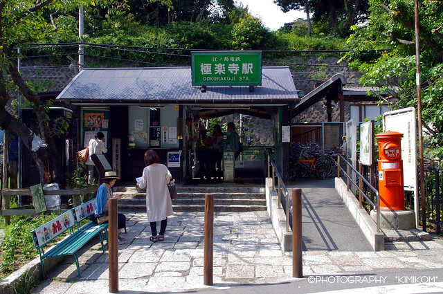 江ノ電 極楽寺駅