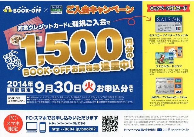 1500円相当 9月30日まで!
