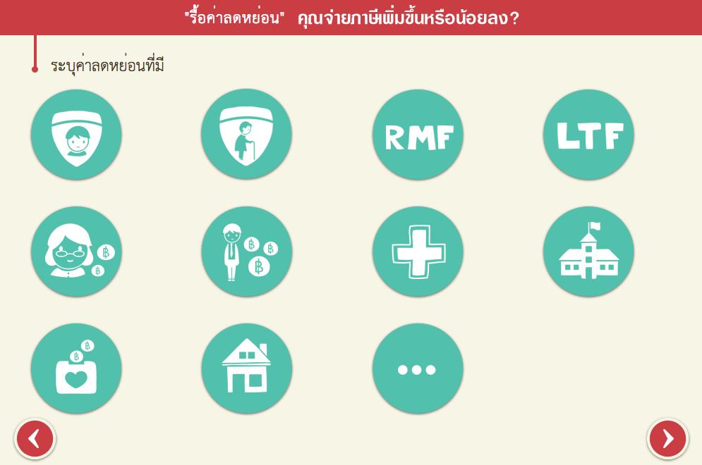 Tax-saving2 (ThaiPublica)