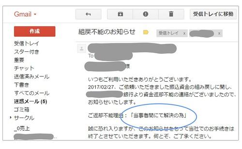 ジャパンネット銀行