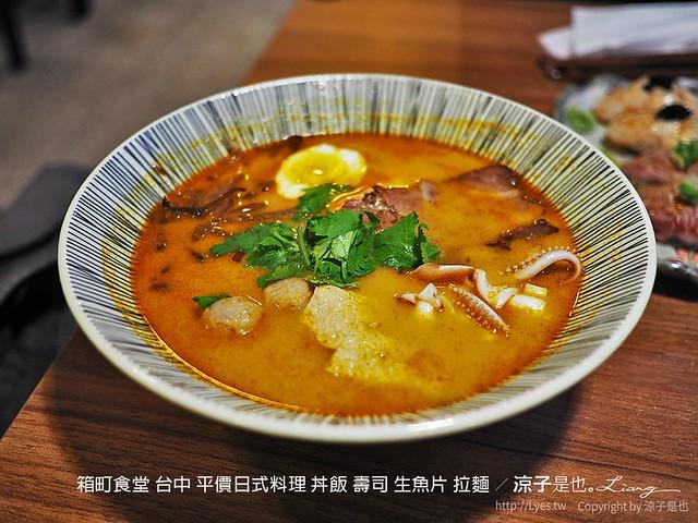 箱町食堂 台中 平價日式料理 丼飯 壽司 生魚片 拉麵 11