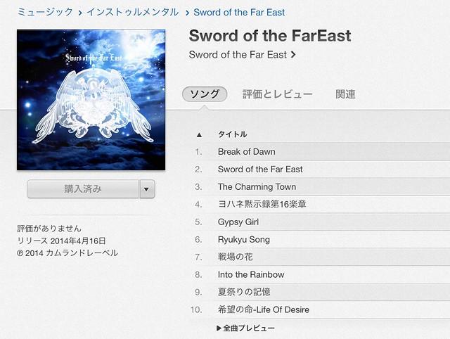 sword of the far east