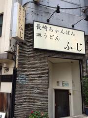 長崎ちゃんぽん ふじ