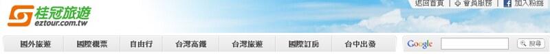 桂冠旅遊-新台旅行社