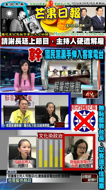 140918芒果日報--黨國黑幕--請謝長廷上節目,主持人硬遭解雇
