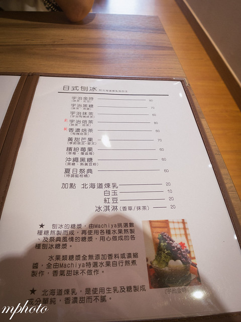 町家咖啡 | 台中 日式剉冰  抹茶紅豆冰